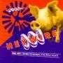 Heywire 2003
